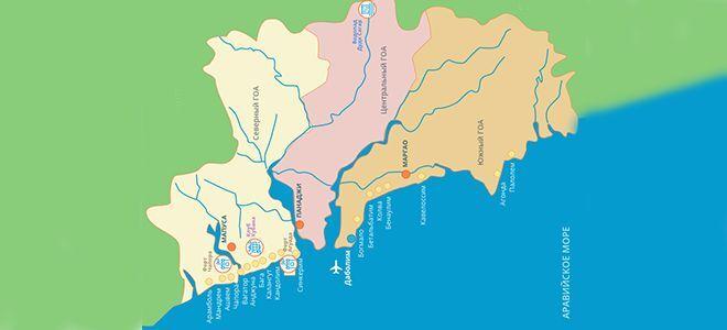 южный Гоа или северный Гоа отзывы